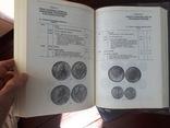 Уздеников.Монеты России.Каталог российских монет 1700-1917 (1992г), фото №11