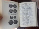 Уздеников.Монеты России.Каталог российских монет 1700-1917 (1992г), фото №13