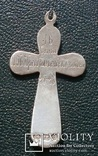 Крест 16 рота Л. Гв. Преображенскій полкі 95 - 98, фото №2