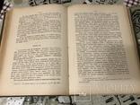 История Земства с серебряной накладкой и автографами 1909г, фото №5