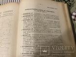 История Земства с серебряной накладкой и автографами 1909г, фото №8