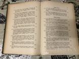История Земства с серебряной накладкой и автографами 1909г, фото №10