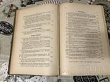 История Земства с серебряной накладкой и автографами 1909г, фото №11