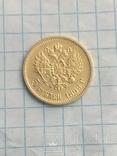 5 рублей 1898г АГ (к3л5), фото №5