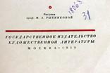 Слово о полку Игореве-1959 год., фото №5