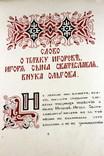 Слово о полку Игореве-1959 год., фото №7