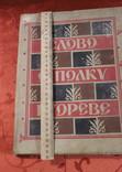 Слово о полку Игореве-1959 год., фото №2
