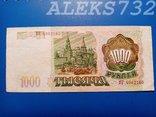 Россия 1000 рублей 1993, фото №3