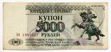 Приднестровье.  5000 рублей 1993 г., фото №2