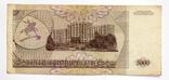Приднестровье.  5000 рублей 1993 г., фото №3