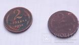 2 монети по 2 коп. 24 року, два різні штампи., фото №7