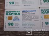 Телефонная карточка 4 шт по 90 минут Донецк и др, фото №4