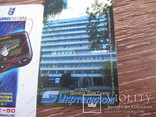 Телефонная карточка 4 шт по 90 минут Донецк и др, фото №7