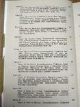"""Н.а.бонк, н.а.лукьянова, л.г.памухина """"учебник английского языка"""" 1,2 части(2 книги), фото №6"""