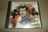 Диск CD сд Александр Новиков – Сергей Есенин, фото №2