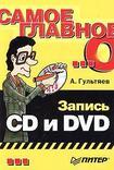 А. Гультяев Самое главное о... Запись CD и DVD, фото №2