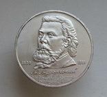 1 рубль 1989 г. Мусоргский, фото №3