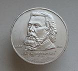 1 рубль 1989 г. Мусоргский, фото №4