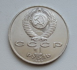 1 рубль 1989 г. Мусоргский, фото №12