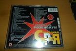 Диск CD сд Александр Розенбаум 2 диска, фото №4