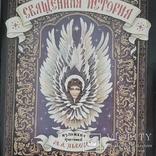 Священная история.1904 год.Репринт-1991 год., фото №2