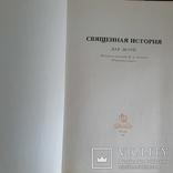 Священная история.1904 год.Репринт-1991 год., фото №4