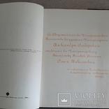Священная история.1904 год.Репринт-1991 год., фото №5
