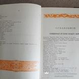 Священная история.1904 год.Репринт-1991 год., фото №6