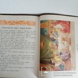 Священная история.1904 год.Репринт-1991 год., фото №7