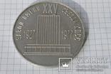 Завод имени xxv съезда КПСС  1927 - 1977, фото №5