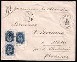 1892 Царская Россия - Рига, Заказной конверт в Богемию, франкировка 30 коп., фото №2