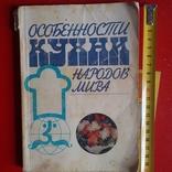 Особенности кухни народов мира 1990р., фото №2