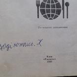 Особенности кухни народов мира 1990р., фото №3