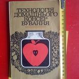 Техологія домашнього консервування 1986р., фото №2