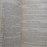 Техологія домашнього консервування 1986р., фото №4