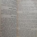 Техологія домашнього консервування 1986р., фото №5