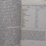 """Ташо Ташев """"Как питаться правильно"""" 1988р., фото №4"""