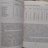 """Ташо Ташев """"Как питаться правильно"""" 1988р., фото №5"""