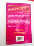 Стив чендлер учебник победителя Как стать хозяином своей судьбы 2008 год, фото №3