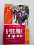 Стив чендлер учебник победителя Как стать хозяином своей судьбы 2008 год, фото №2