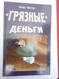 """Клаус коттке """"грязные деньги"""", фото №2"""