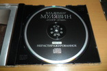 Диск CD сд Владимир Мулявин (Песняры) - Голос души. Нерастиражированное часть 1, фото №9
