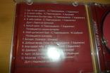Диск CD сд  Сосо Павлиашвили - О МОЕЙ ЛЮБВИ, фото №6