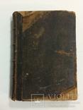 Лечебник домашних животных 1896 г, фото №3