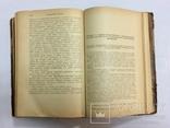 Лечебник домашних животных 1896 г, фото №9