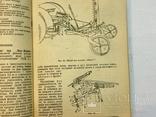 Сельхохозяйственные машины и орудия тракторной тяги 1932 г, фото №4