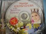 Надежда Кадышева и анс. Золотое кольцо, фото №3