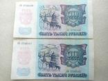 5000 рублей 1992г номера подряд, фото №2