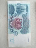 5000 рублей 1992г номера подряд, фото №5