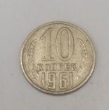 СРСР 10 копійок, 1961